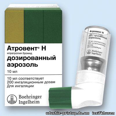 Бронхоспазмолитик для астматика